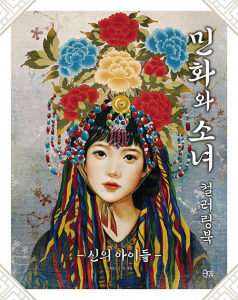Girls with Folk painting. Coloring Book