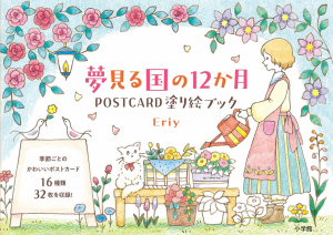 12 Months of Dreaming Country Postcard Coloring Book