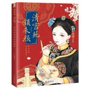 Chinese Ancient Beauty Line Drawing Book Pencil Coloring Book