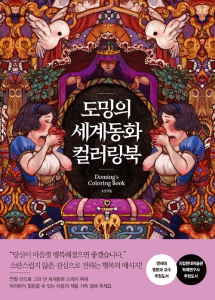 Fairy Tale Doming's Coloring Book