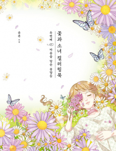 Flower and Girl Coloring Book Vol 2
