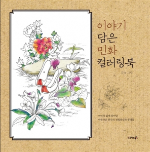 Folk Painting Coloring Book