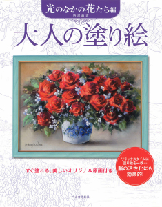 Flowers in the Light Coloring Book