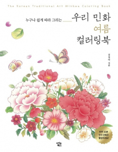 The Korean Traditional Art Minhwa Colouring Book. Koreańskie malowidła ludowe do kolorowania