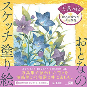 Manyoshu Ancient Flowers Coloring Book