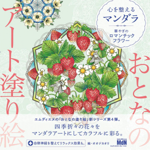 Prepare Your Heart. Romantic Gorgeous Flower Coloring Book