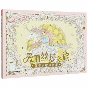 Alice's Dream Journey (Beautiful Hand-painted Coloring Collection)