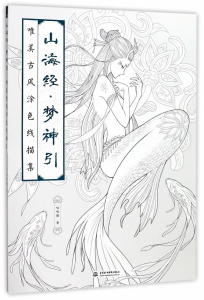 Mountain and Sea Classics Chinese Coloring Book [DEFECT]