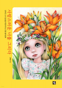 Draw You Lovely. A doll coloring book that brings back the forgotten girl's emotions