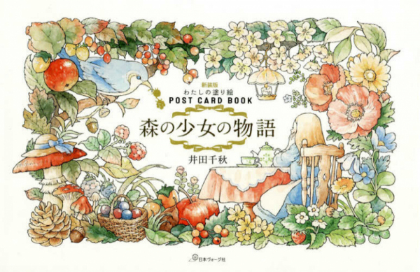 The Story of a Forest Girl. Post Card Coloring Book. Japanese edition