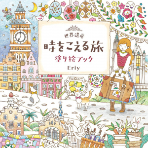 A World Heritage Travel A Coloring Book by Eriy