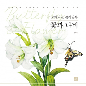 Butterfly & Flower. Botanical Coloring Book