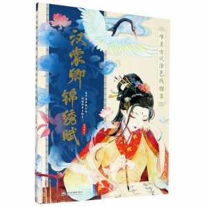 Coloring Book of Han Chinese Clothing