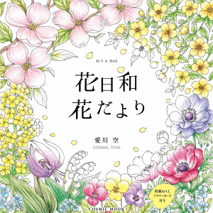 Beautiful Flowers Coloring Book