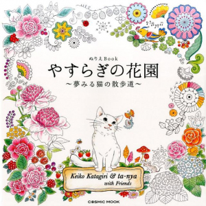 Peaceful Flower Garden - Coloring Path of a Dreaming Cat