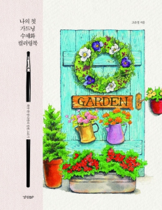 My first gardening watercolor coloring book