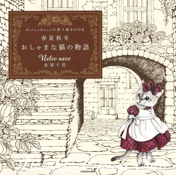 Nelco Neco Coloring Book. Spring, Summer, Autumn, Winter, Story of a Fashionable Cat
